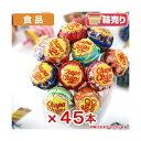 チュッパチャプス ザ・ベスト・オブ・フレーバー 食品 菓子 飴 (45本入り) 関