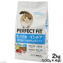 パーフェクトフィット インドア 1〜10歳 まぐろ味 2kg キャットフード ドライフード 成猫用 高齢猫用 関東当日便