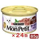 箱売り モンプチ セレクション 1P サーモンのあらほぐし 海老ソース添え 85g 猫フード お買い得24缶入 関東当日便