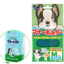 男の子のためのマナーホルダー M + 男の子&女の子のためのマナーパッド M 16枚入り セット  犬 マーキング防止 おもらし ペット 関東当日便
