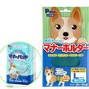 男の子のためのマナーホルダー L + 男の子&女の子のためのマナーパッド L 14枚入り セット  犬 マーキング防止 おもらし ペット 関東当日便