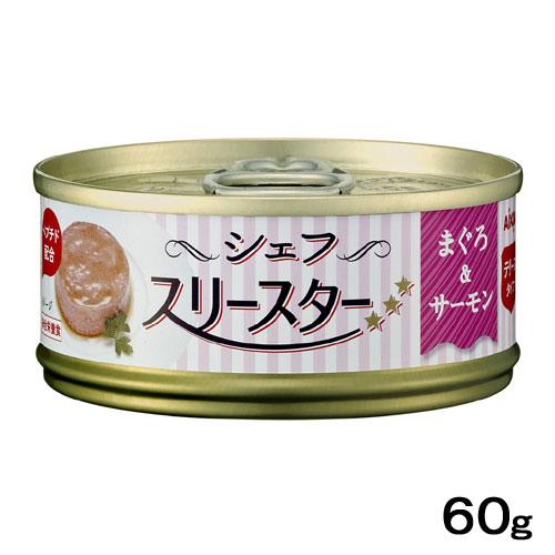 アイシア シェフ スリースターテリーヌ まぐろ&サーモン 60g 猫 フード 関東当日便