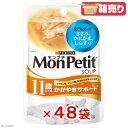 箱売り モンプチ スープ 11歳以上用 まぐろスープ ささみ、かにかま、しらす入り 40g お買い得48袋入 超高齢猫用 関東当日便
