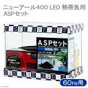ASPセット 熱帯魚用 NR400 LED 60Hz 40cm水槽セット 関東当日便
