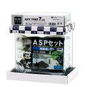 ASPセット 熱帯魚用 ルノアール250 LED 60Hz 28cm水槽セット 関東当日便