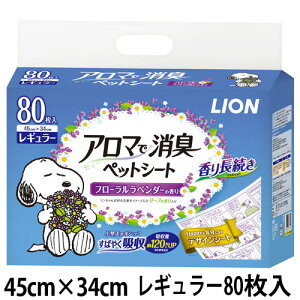 ライオン レギュラー