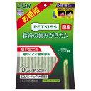 ライオン ペットキッス 食後の歯みがきガム 超小型犬用エコノミーパック 100g 関東当日便