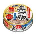 箱売り はごろもフーズ 無一物 ねこまんま まぐろ 70g お買い得24缶入【muichi2016】 関東当日便