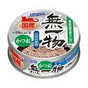 箱売り はごろもフーズ 無一物 ねこまんま かつお 70g お買い得24缶入【muichi2016】 関東当日便