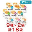 アソート モンプチ スープ 40g 9種18袋 キャットフード モンプチ ネスレ 関東当日便