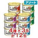 アソート モンプチ セレクション 85g 4種12缶 キャットフード モンプチ ネスレ 関東当日便