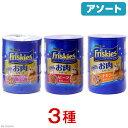 アソート フリスキー缶 お肉シリーズ 155g×3缶 3種3缶 キャットフード フリスキー ネスレ 関東当日便