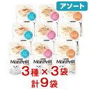 アソート モンプチ クリーミースープ 40g 3種各3袋 計9袋 キャットフード モンプチ ネスレ 関東当日便