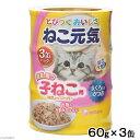 ねこ元気 総合栄養食缶 健康に育つ子ねこ用(離乳から12ヶ月) まぐろ入りかつお 70g×3缶 猫 フード 関東当日便