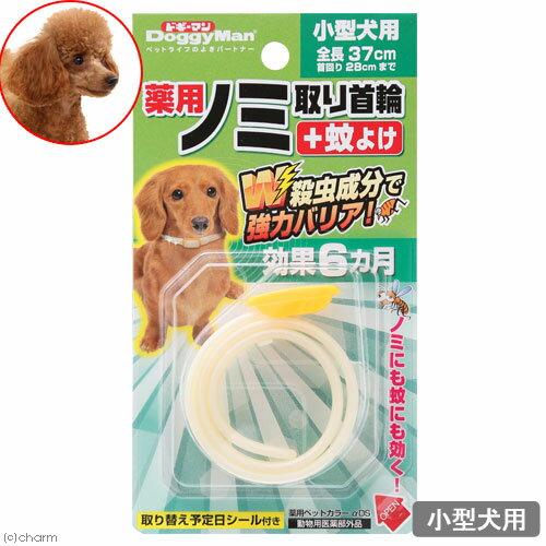 ドギーマン 薬用 ノミ取り首輪+蚊よけ 小型犬用 効果6ヵ月 関東当日便