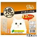 いなば CIAO(チャオ) 焼かつお かつおミックス味 12本入り 猫 おやつ 関東当日便