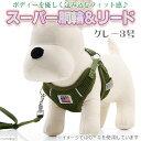 ポンポリース スーパー胴輪&リード シンプルメッシュ グレー 3号 胸回り35〜41cm 小型犬 ハーネス 関東当日便