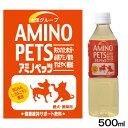 アース アミノペッツ 500ml 犬 猫 ペットウォーター 関東当日便