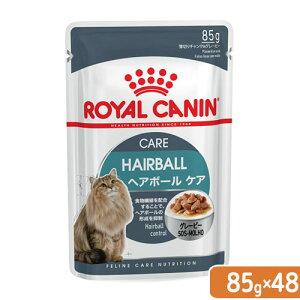 ロイヤルカナン 猫 ヘアボールケア 85g 1箱48袋 90