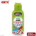 GEX サイクル 250mL 2本 淡水 海水両用 バクテリア 熱帯魚 観賞魚 ジェックス【HLS_DU】 関東当日便
