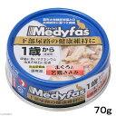 ペットライン メディファス ウェット 1歳から 成猫用 まぐろと若鶏ささみ 70g キャットフード 関東当日便