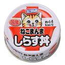 箱売り はごろもフーズ ねこまんま しらす丼 70g キャットフード 国産 1箱24缶 関東当日便