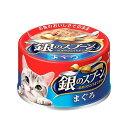 箱売り 銀のスプーン 缶 まぐろ 70g キャットフード 銀のスプーン 1箱48個入 関東当日便