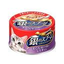 箱売り 銀のスプーン 缶 まぐろ・かつおにしらす入り 70g キャットフード 銀のスプーン お買い得48個入 関東当日便