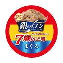 箱売り 銀のスプーン 缶 7歳以上用 まぐろ 70g お買い得48個入 関東当日便