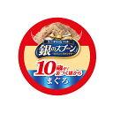 箱売り 銀のスプーン 缶 10歳以上用まぐろ 70g お買い得48個入 関東当日便