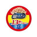 箱売り 銀のスプーン 缶 13歳以上用まぐろ 70g キャットフード 銀のスプーン 1箱48個入 超高齢猫用 関東当日便