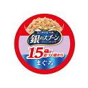 箱売り 銀のスプーン 缶 15歳以上用 まぐろ 70g キャットフード 銀のスプーン お買い得48個入 関東当日便