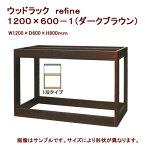 (大型)水槽台 ウッドラック refine 1200×600−1(ダークブラウン)120cm水槽用 別途大型手数料・同梱不可・代引不可