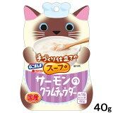 手づくり仕立てのねこまんま スープ サーモンのクラムチャウダー 40g 猫 パウチ 国産 関東当日便