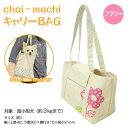 ドギーマン choi−mochi キャリーBAG フラワー 超小型犬用キャリーバッグ(3kgまで) 関東当日便