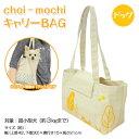 ドギーマン choi−mochi キャリーBAG ドッグ 超小型犬用キャリーバッグ(3kgまで) 関東当日便