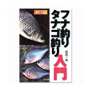 決定版 フナ釣り・タナゴ釣り入門 関東当日便