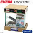 お1人様1点限り エーハイム 2006H水槽セット(60Hz)(西日本用) 25cm水槽 水槽セット 関東当日便
