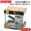 お1人様1点限り エーハイム 2006水槽セット(50Hz)(東日本用)25cm水槽 セット水槽 関東当日便