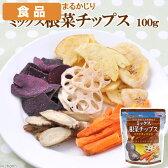 食品 ミックス根菜チップス 100g【HLS_DU】 関東当日便