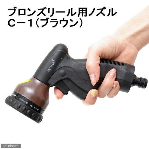 ブロンズリール用ノズル C-1(ブラウン)