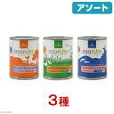 アソート アーテミス オーソピュア 368.5g 3種3缶 ドッグフード セット アーテミス 関東当日便