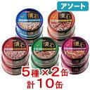 アソート 懐石缶 80g 5種5缶 キャットフード 懐石 関東当日便