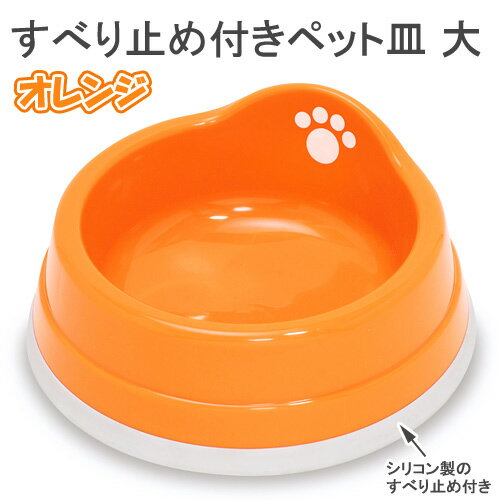 すべり止め付きペット皿 大 オレンジ 関東当日便