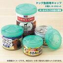 ドッグ缶詰用キャップ 2個入 大・小セット 関東当日便