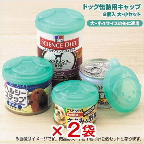 ドッグ缶詰用キャップ 2個入 大・小セット 2袋入り【HLS_DU】 関東当日便