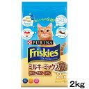 フリスキードライ ミルキーミックス 2kg 猫 キャットフード 関東当日便