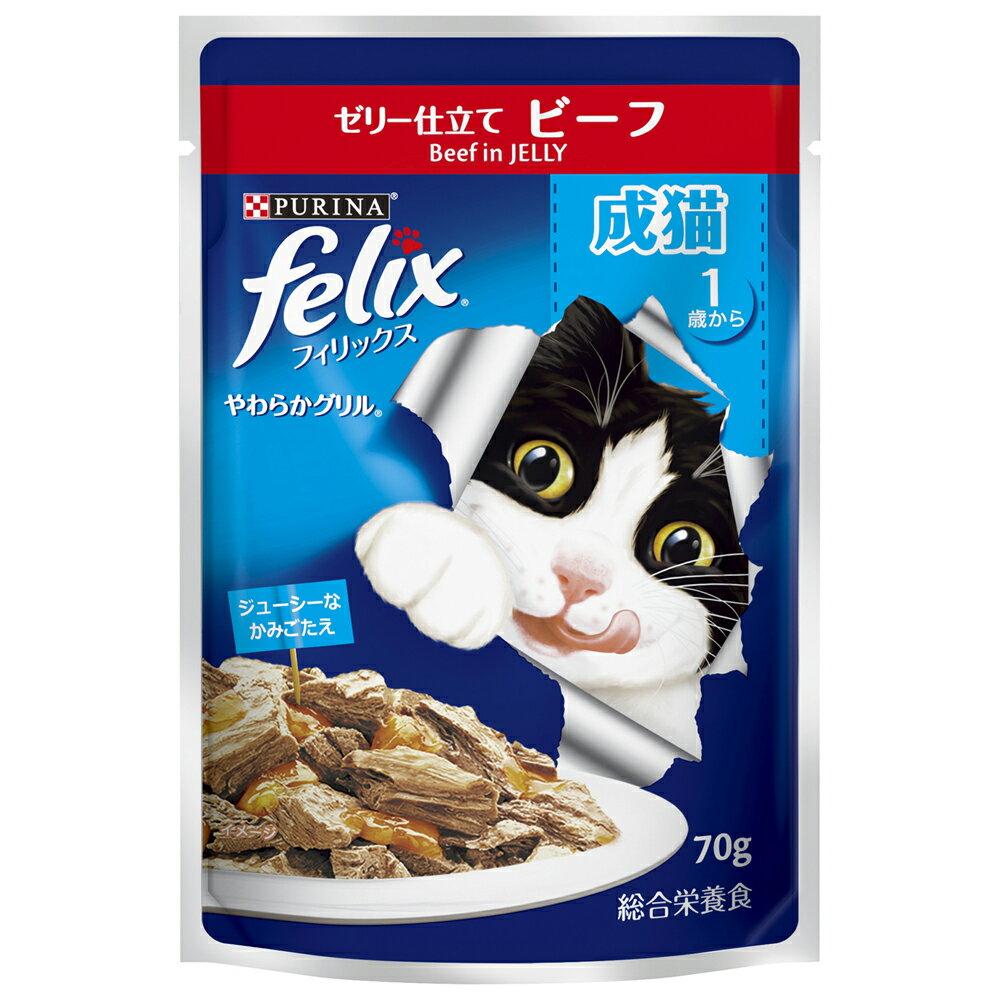 フィリックス パウチ やわらかグリル 成猫用 ゼリー仕立て ビーフ 70g 関東当日便