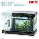 お一人様1点限り GEX グラステリア サイレント 360スリムH 36cmスリム水槽 水槽セット 関東当日便