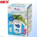GEX アクアリーフ ホワイトポット ベタ 観葉植物 小型水槽 関東当日便